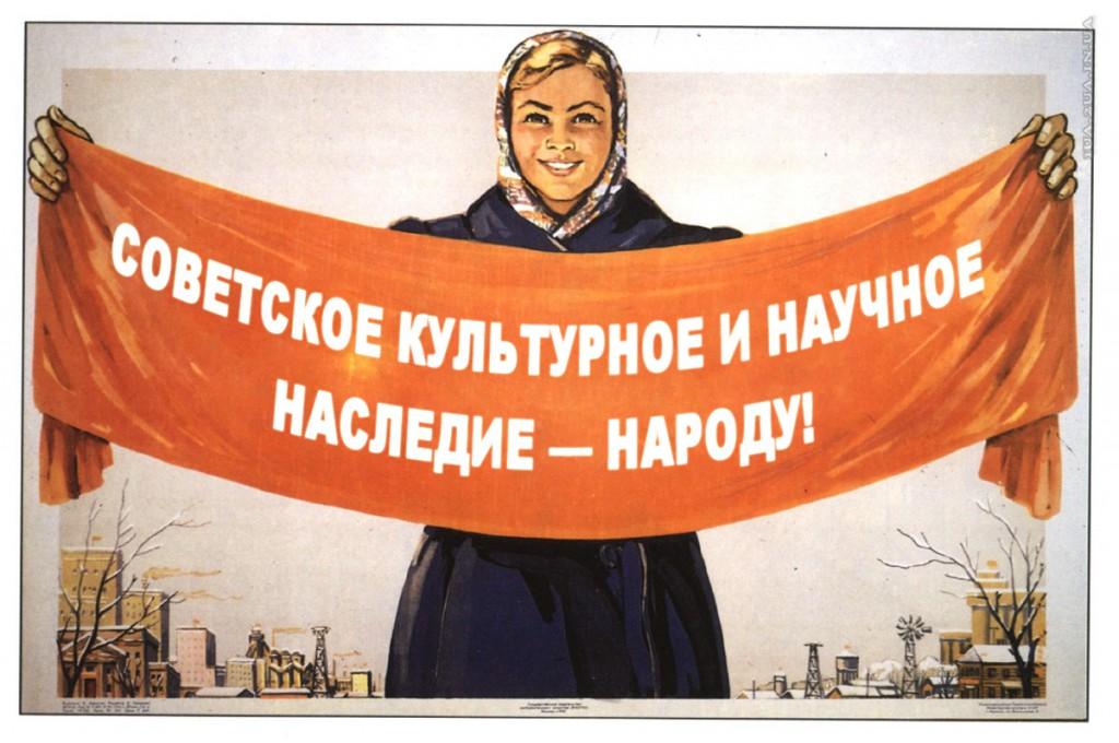 социализм наука КПРФ ППР Мосфильм Союзмультфильм