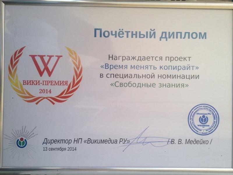вики-диплом