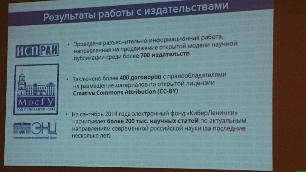 Moscow_Wiki-Conference_2014_(photos;_2014-09-13)_130