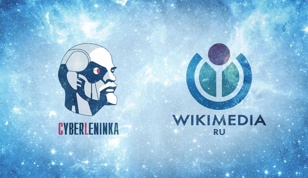 CyberLeninka_WikimediaRU