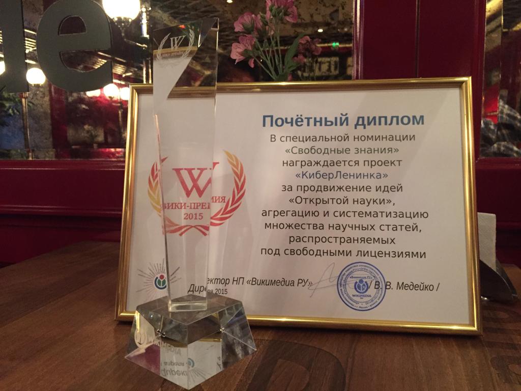 Wiki-award-CyberLeninka_2015_01