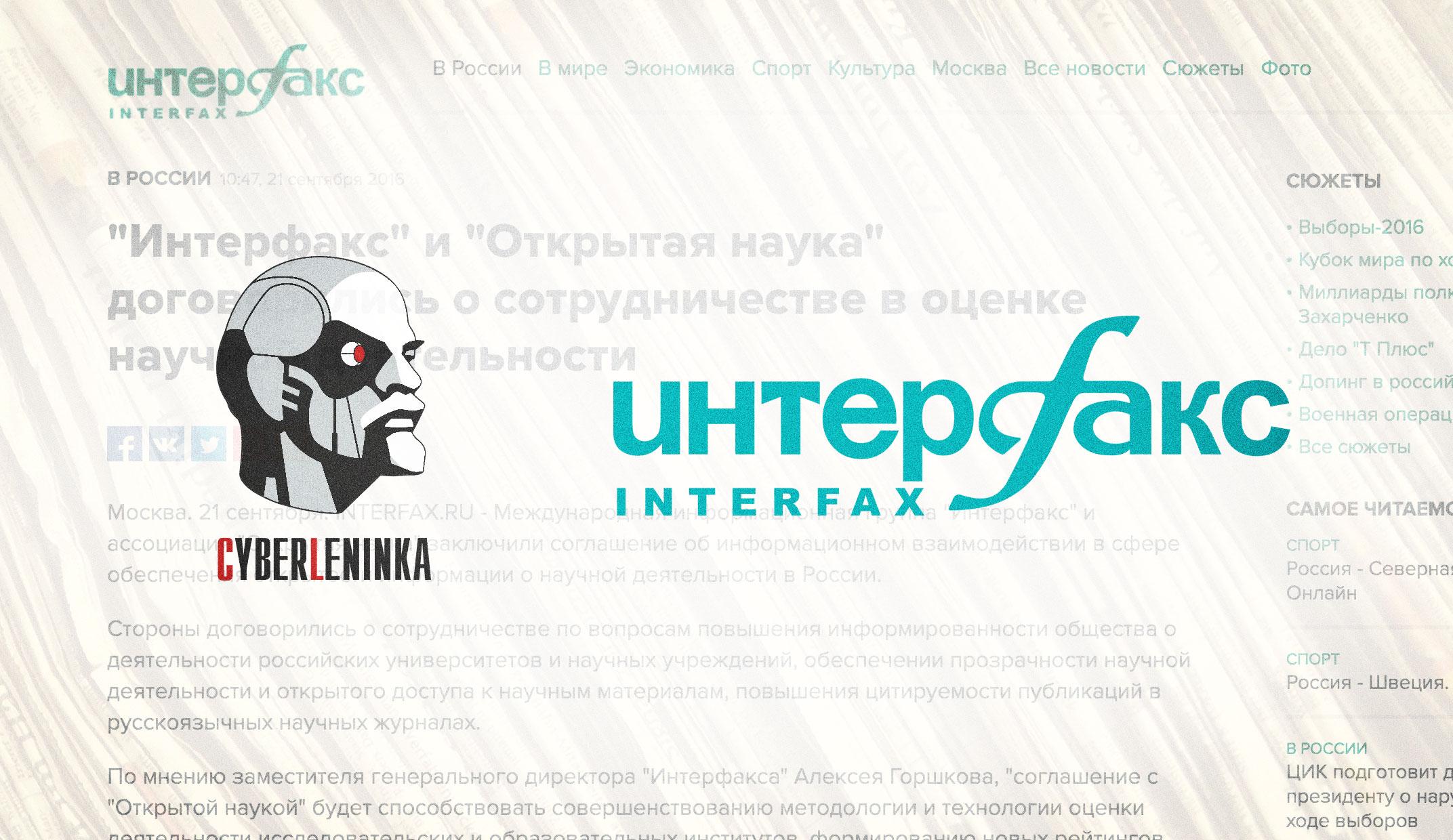interfax2